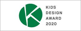 キッズデザイン賞 受賞しました