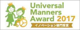 ユニバーサルマナーアワード2017