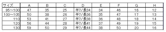 LKSサイズ表