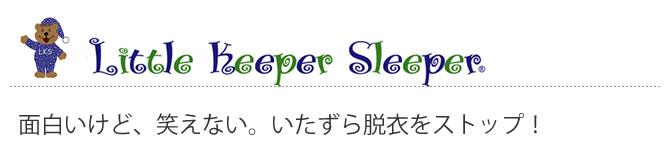 Little Keeper Sleeper / 面白いけど、笑えない。いたずら脱衣をストップ!