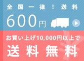 全国一律 送料600円
