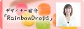 RainbowDrops デザイナー